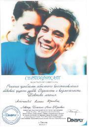 Сертификат. Решение проблемы объемного восстановления боковой группы зубов
