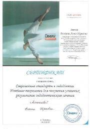 Сертификат. Современные стандарты в эндодонтии