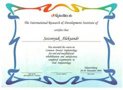 Иностранный сертификат