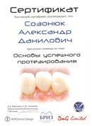 Семинар основы успешного протезирования