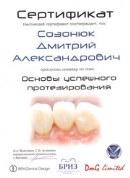 Метоика препарирования зубов