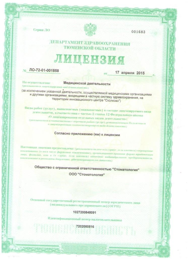 """Лицензии стоматологии """"Ортодент"""""""