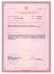 Лицензия приложение 2