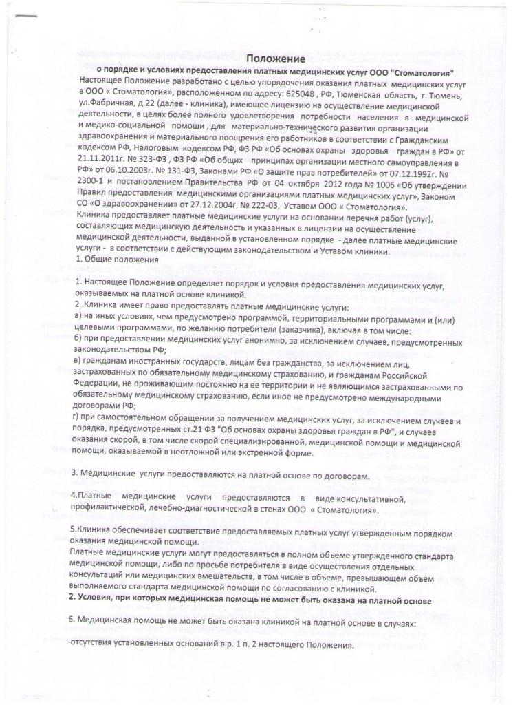 pologenie_str_1
