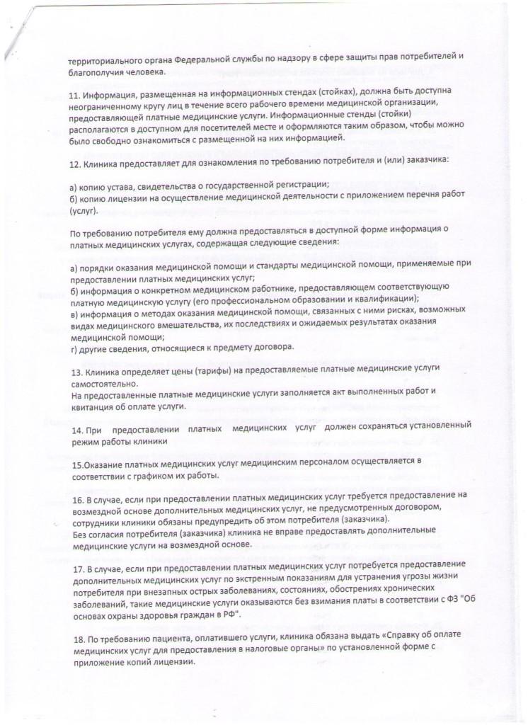 pologenie_str_3