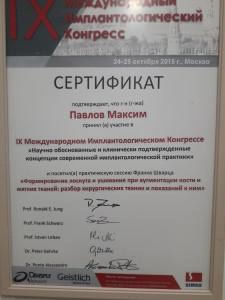 Павлов 1 сертиф