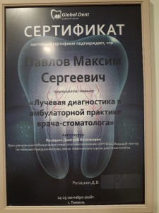 Павлов 2 сертификат