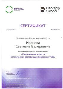 2.Иванова
